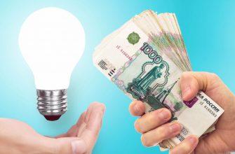 Как сэкономить электричество?